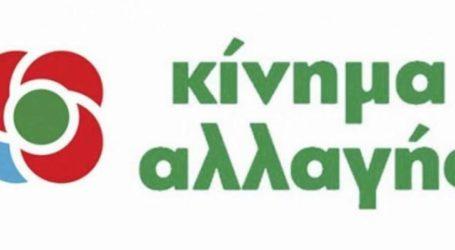 Περιοδείες στελεχών ΚΙΝΑΛ σε περιοχές της Μαγνησίας