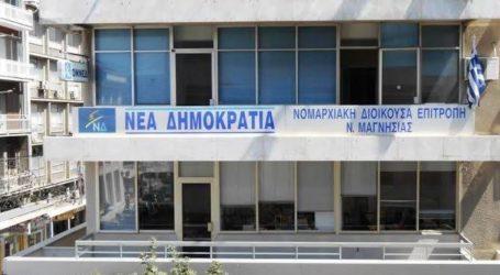 Παρουσιάζει τους υποψηφίους βουλευτές η ΝΟΔΕ ΝΔ Μαγνησίας
