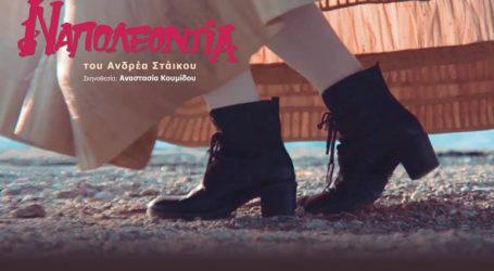"""""""Ναπολεοντία"""" σε σκηνοθεσία Αναστασία Κουμίδου στο Αχίλλειον"""