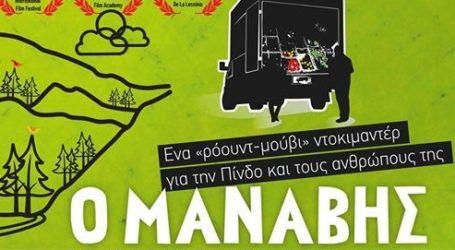 """Ντοκιμαντέρ: """"Ο μανάβης"""" του Δημήτρη Κουτσιαμπασάκου στην Εξωραϊστική"""