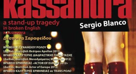 Κασσάνδρα του Sergio Blanco – A stand-up tragedy στο Καλειδοσκόπιο
