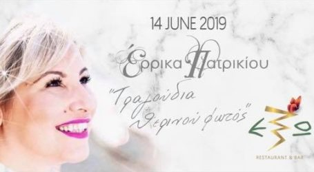 Τραγούδια θερινού φωτός με την Έρρικα Πατρικίου