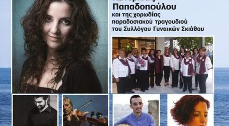 Συναυλία – μουσική σύμπραξη της Κατερίνας Παπαδόπουλου στην αυλή του Παπαδιαμάντη στην Σκιάθο