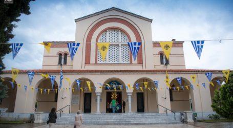 Η Δεσποτική εορτή της Αναλήψεως –Στον Βόλο ο Πατριάρχης Αλεξανδρείας κ. Θεόδωρος ο Β΄