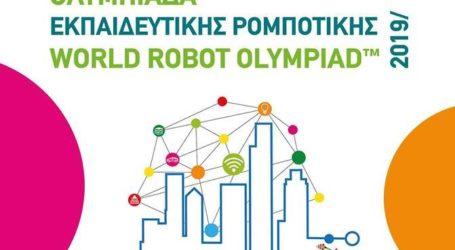 Παιδιά από όλη την Θεσσαλία διαγωνίζονται στην εκπαιδευτική Ρομποτικήστον Βόλο