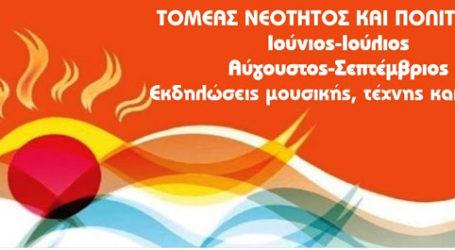 «Πολιτιστικό Καλοκαίρι-2019» στην Αγριά