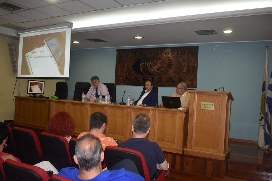 Ημερίδα για τη χρηματοδότηση επιχειρήσεων πραγματοποιήθηκε στο Επιμελητήριο Λάρισας (φωτο)