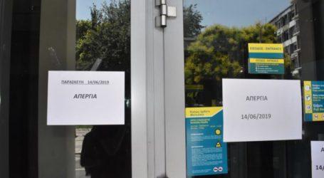 Απεργούν σήμερα οι υπάλληλοι της Εθνικής Τράπεζας στη Λάρισα