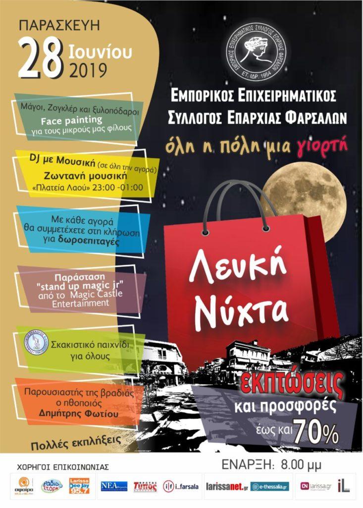EMPORIKOS lefki nixta 2019 poster1 1 e1560852358389