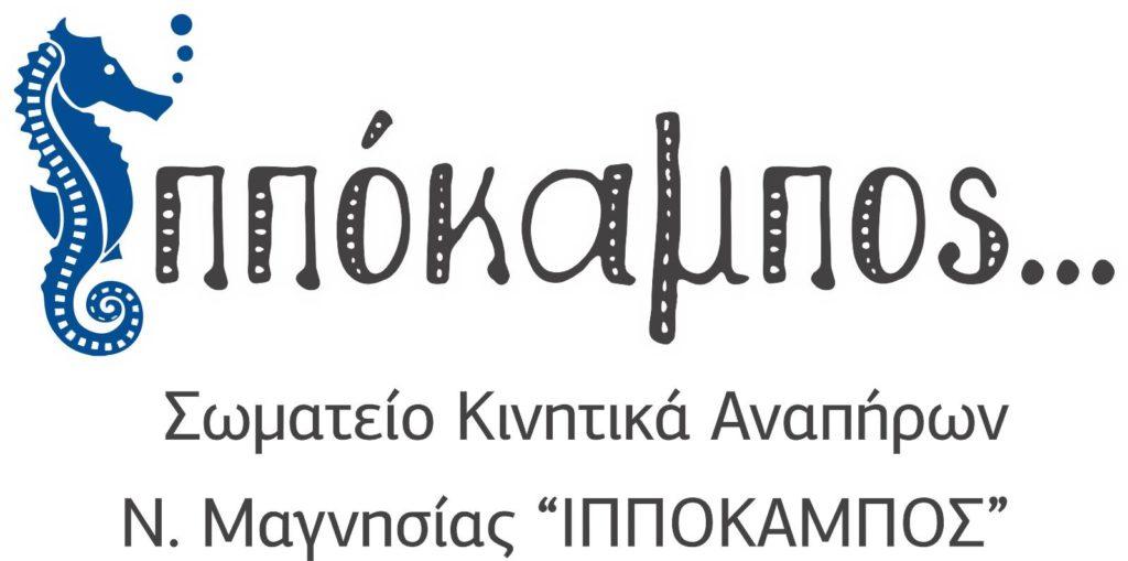 Logo Ιππόκαμπος