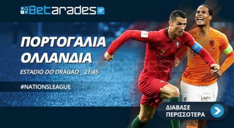Στοίχημα: Με το Goal/Goal στην Πορτογαλία!