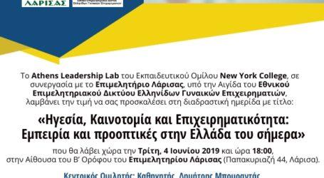 """Ημερίδα με θέμα """"Ηγεσία, Καινοτομία και Επιχειρηματικότητα: Εμπειρία και προοπτικές στην Ελλάδα του σήμερα"""" στο Επιμελητήριο Λάρισας"""