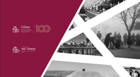 Εκδήλωση με θέμα «100 χρόνια ΓΣΕΒΕΕ και μικρές επιχειρήσεις στην Ελλάδα» στη Λάρισα
