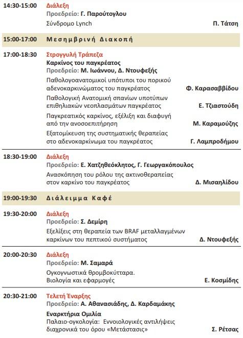 8η ετήσια συνάντηση για τους Καρκίνους του Πεπτικού Συστήματος