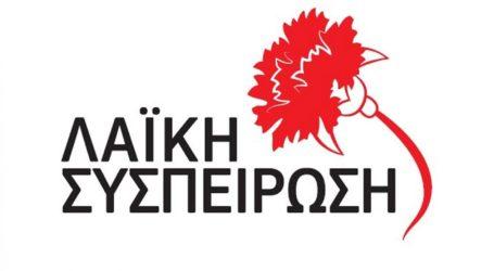 Λαϊκή Συσπείρωση Βόλου: «Προτεραιότητα η εξυπηρέτηση επιχειρηματικών συμφερόντων»