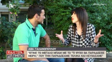 """Άβα Γαλανοπούλου: «Την πλήρη αλήθεια για το """"Τι ψυχή θα παραδώσεις μωρή;"""" δεν την ξέρετε…»"""