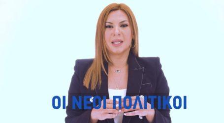 Δείτε τα δύο νέα τηλεοπτικά σποτ της Στέλλας Μπίζιου (video)