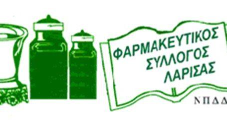 Γενική συνέλευση για τον Φαρμακευτικό Σύλλογο Λάρισας