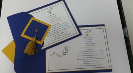 Τελετή Αποφοίτησης του Γυμνασίου Καρυάς την Παρασκευή