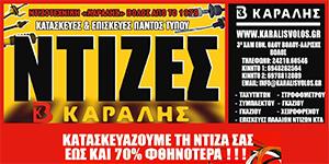 karalis banner