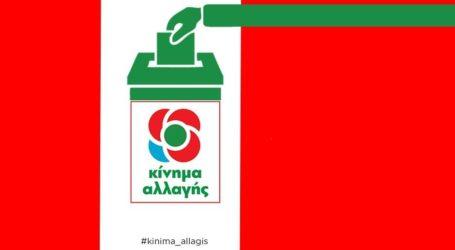 Κι άλλη υποχρεωτική έξοδος από το ψηφοδέλτιο του ΚΙΝΑΛ στη Μαγνησία