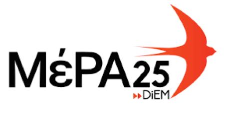 Η ΜέΡΑ25 Λάρισας για τις βουλευτικές εκλογές