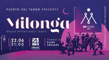 Ευρωπαϊκή Γιορτή της Μουσικής με Αργεντίνικο tango στις 4 Eποχές
