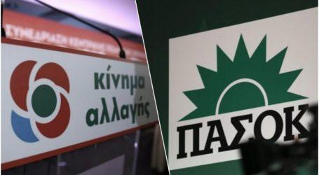 «Καζάνι που βράζει» το ΚΙΝΑΛ στον Βόλο – Ποιες αρνήθηκαν να μετέχουν στο βουλευτικό ψηφοδέλτιο