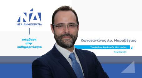 Κ. Μαραβέγιας: «Η προγραμματική πρόταση της Ν.Δ.εγγυάται μια νέα πορεία για τη χώρα»