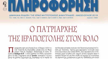 Κυκλοφόρησε το νέο τεύχος της «Πληροφόρησης»