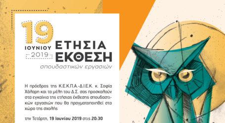 Ετήσια Έκθεση Σπουδαστικών Εργασιών του ΙΙΕΚ Δήμου Βόλου