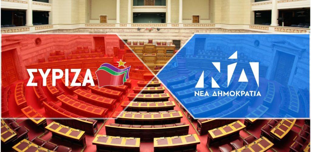 syriza vs nd