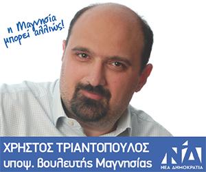 triantopoulos