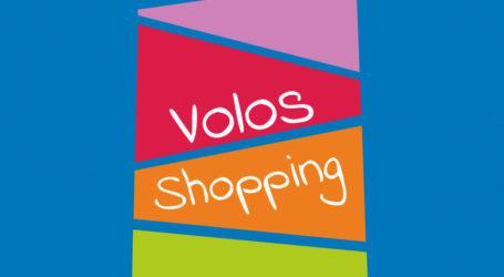 «Volos Shopping» –Η νέα εφαρμογή της βολιώτικης αγοράς
