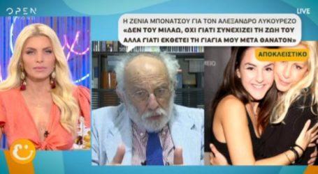 Η Ζένια Μπονάτσου ξεσπά άγρια κατά της Μαρίας Ελένης Λυκουρέζου!