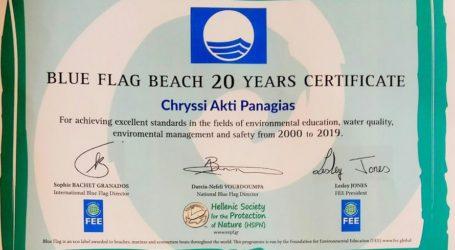 Βράβευση ακτών του Δήμου Βόλου με «Γαλάζια σημαία»