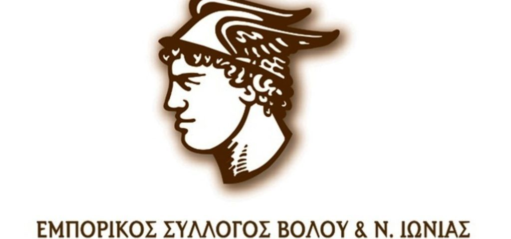 ΕΜΠΟΡΙΚΟΣ ΣΥΛΛΟΓΟΣ 1024x480