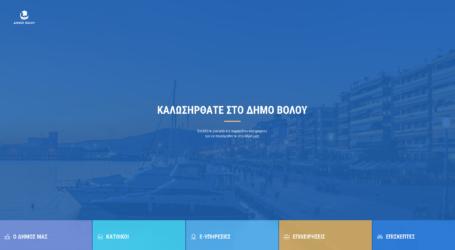 Στον «αέρα» η νέα ιστοσελίδα του Δήμου Βόλου