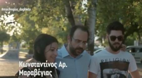 Οι νέοι μιλούν για τον Κωνσταντίνο Μαραβέγια [βίντεο]