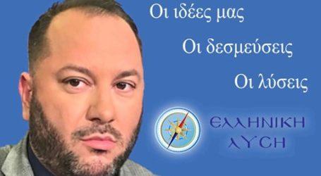 Ανδρέας Θεοδωρόπουλος υποψήφιος με την Ελληνική Λύση