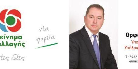 Γιάννης Ορφανίδης, μία δυνατή παρουσία με το ΚΙΝ.ΑΛ στον Ανατολικό Τομέα Αττικής