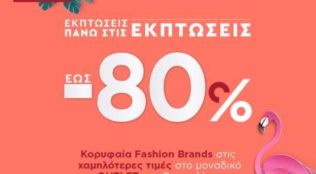 Με τιμές χαμηλότερες έως και -80% ξεκινούν οι ΚΑΛΟΚΑΙΡΙΝΕΣ ΕΚΠΤΩΣΕΙΣ στο FashionCityOutlet
