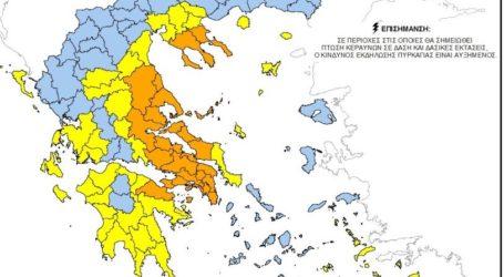 «Πορτοκαλί» η Μαγνησία – Πολύ υψηλός ο κίνδυνος εκδήλωσης φωτιάς αύριο Τετάρτη