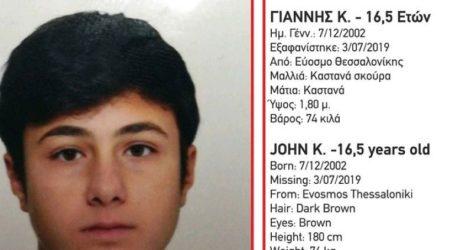Αγωνία για την τύχη του 16χρονου Γιάννη
