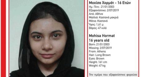 Συναγερμός για την εξαφάνιση της 16χρονης Μοχίσα Χορμάτ
