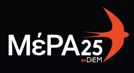 Καταγγελία για παράνομη προβολή υποψηφίου του ΜεΡΑ25