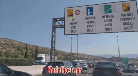 Κυκλοφοριακό «έμφραγμα» στην Αθηνών – Κορίνθου