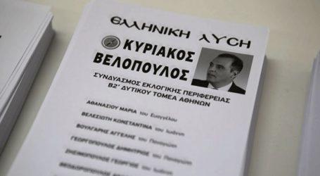Η «Ελληνική Λύση» καταγγέλλει μη διάθεση ψηφοδελτίων της