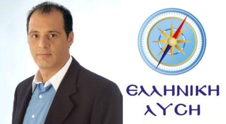 Ελληνική Λύση: Ανεξάρτητη υπηρεσία πολιτικής προστασίας