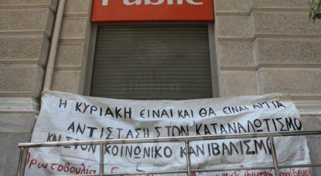 Διαμαρτυρία των εμποροϋπαλλήλων για το άνοιγμα των καταστημάτων την Κυριακή